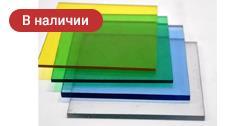 Монолитный поликарбонат 6 мм для козырьков