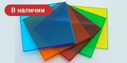 Монолитный поликарбонат 1,5 мм для забора