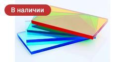 Монолитный поликарбонат 4 мм для забора