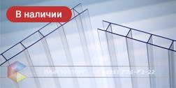 Сотовый поликарбонат 3.5 мм для теплицы