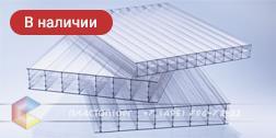 Сотовый поликарбонат 6 мм для козырьков