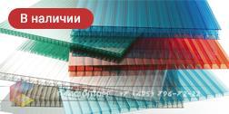 Сотовый поликарбонат 8 мм для козырьков