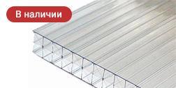 Сотовый поликарбонат 20 мм для крыши