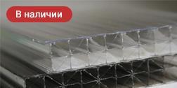Сотовый поликарбонат 25 мм для крыши