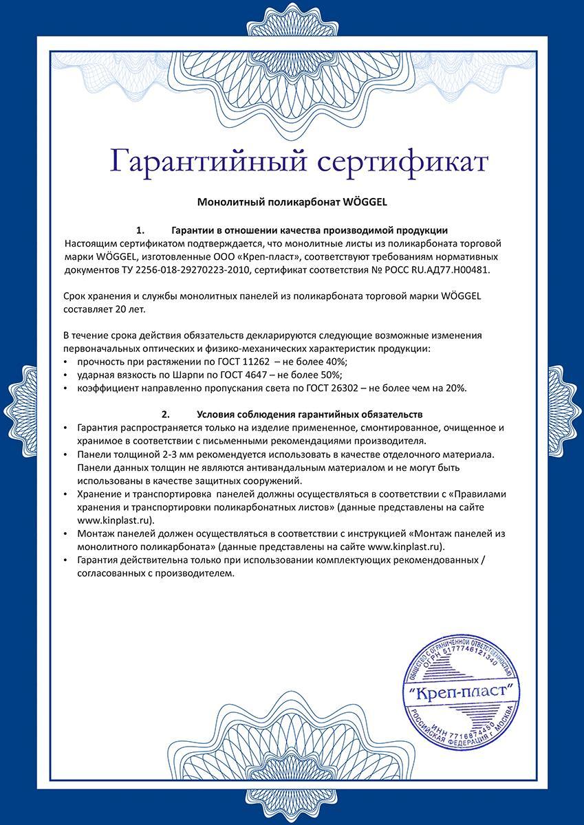 Монолитный поликарбонат сертификат гарантии