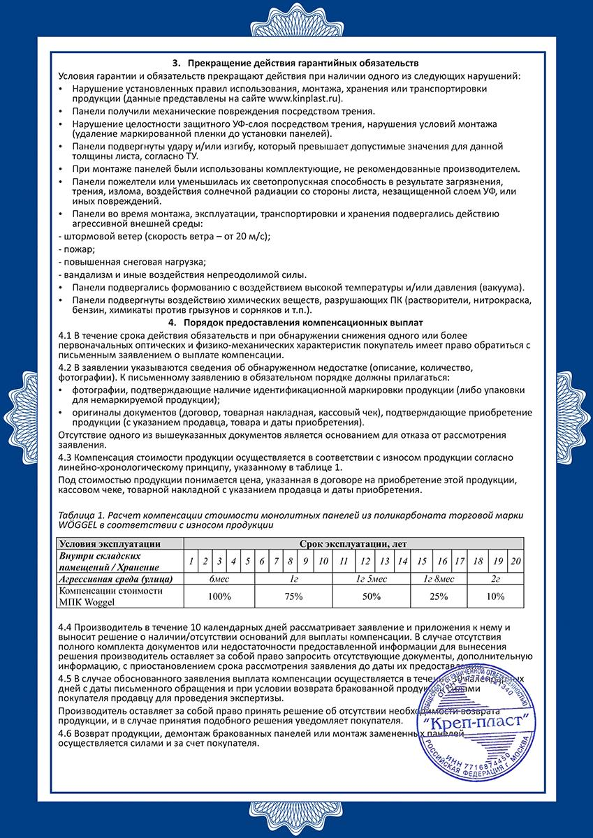 Монолитный поликарбонат сертификат