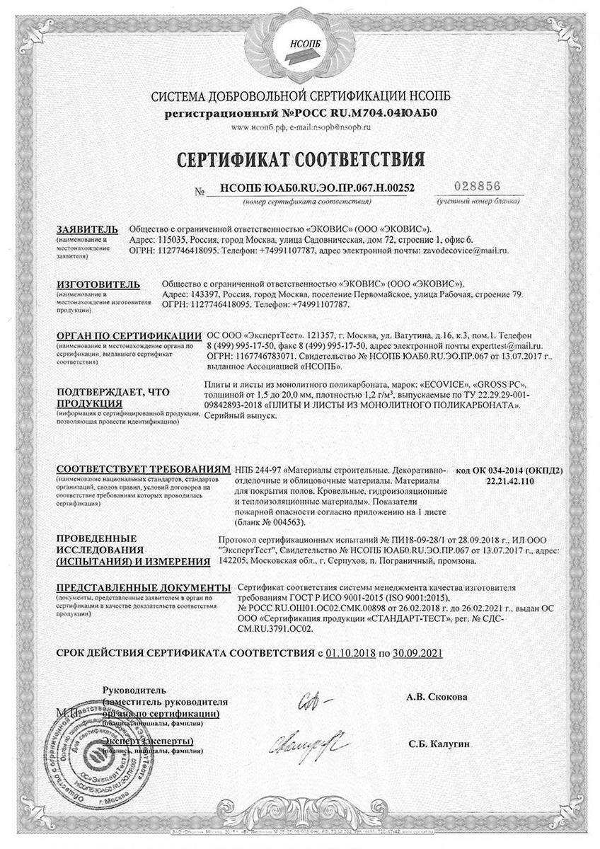 Монолитный поликарбонат сертификат прозрачный