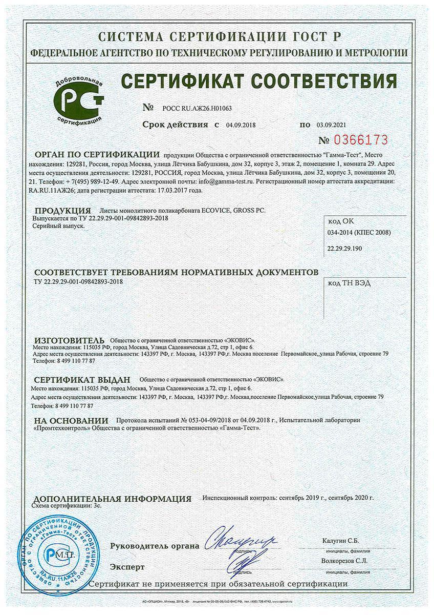 Монолитный поликарбонат сертификат 2020-2021