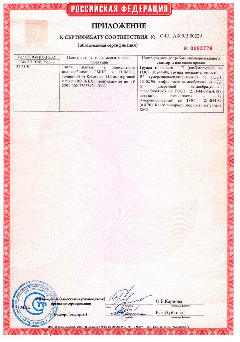 Сертификат профилированный поликарбонат