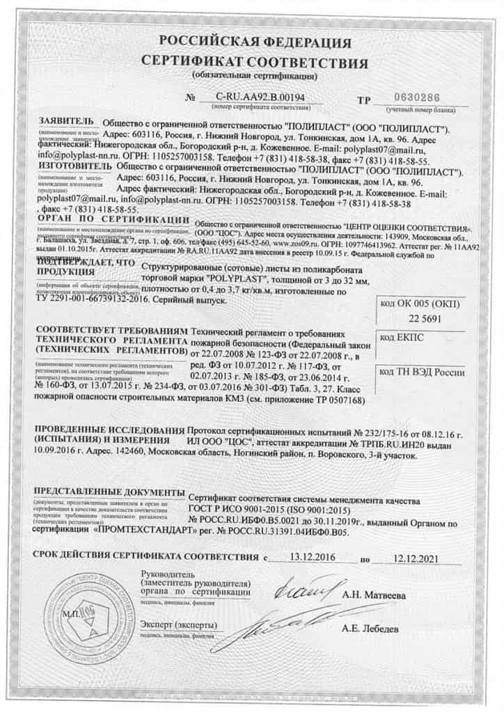 Сертификат на поликарбонат