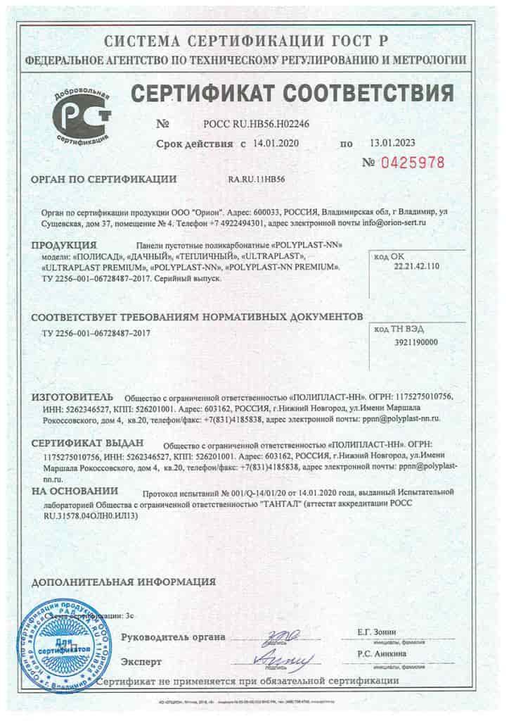 Сертификат на сотовый поликарбонат